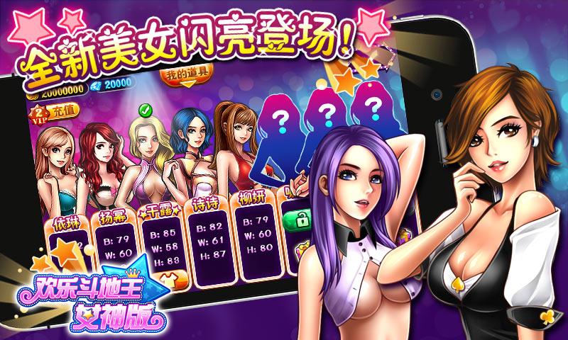 欢乐斗地主女神版无限金币1.0.0.7截图0