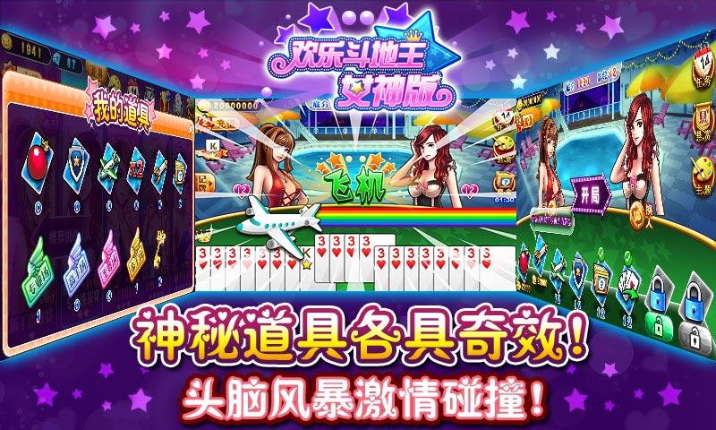 欢乐斗地主女神版无限金币1.0.0.7截图4