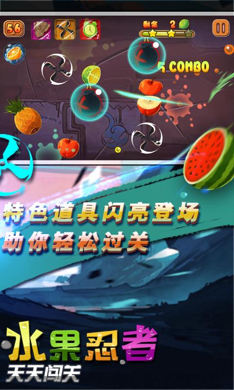 水果忍者天天闯关破解版3.1.2截图4