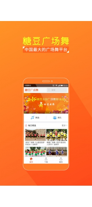 糖豆广场舞手机版v3.6.1截图0