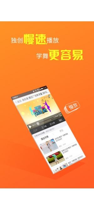 糖豆广场舞手机版v3.6.1截图1