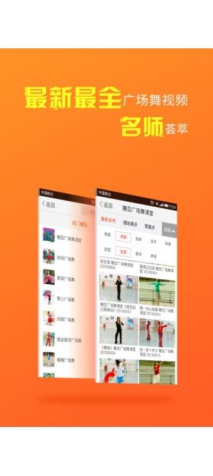 糖豆广场舞手机版v3.6.1截图2