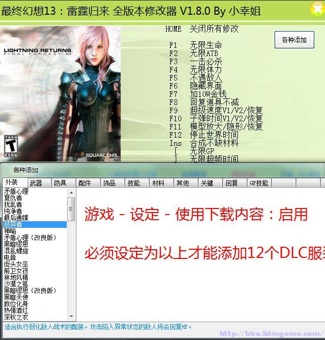 最终幻想13雷霆归来修改器
