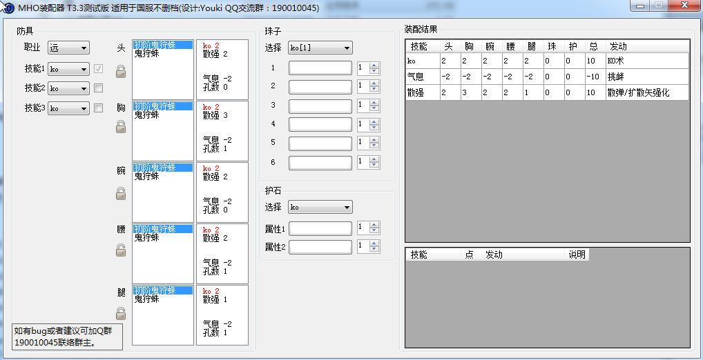 怪物猎人OL配装模拟器(2015.12.30日最新版)