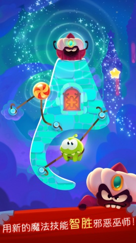 割绳子:魔术 Cut the Rope: Magic IOS版v1.0.0截图4