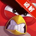 愤怒的小鸟2生命金币无限版