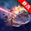 纪元2205: 小行星矿工钻石无限修改版