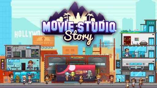 电影工作室的故事手游中文版模拟经营v1.0.5_截图0