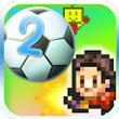 足球物语2修改版
