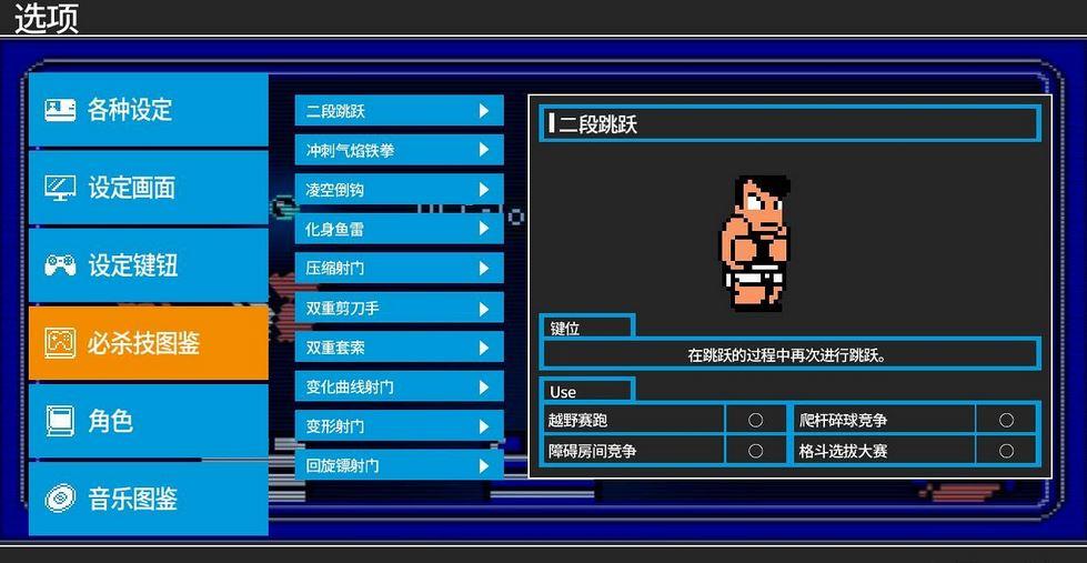 热血进行曲:大运动会PC中文版截图2