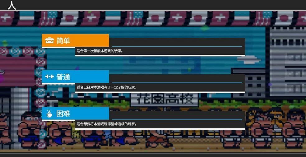 热血进行曲:大运动会PC中文版截图4