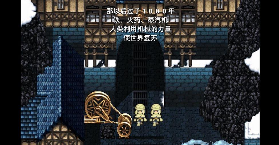 最终幻想6PC正式版截图2
