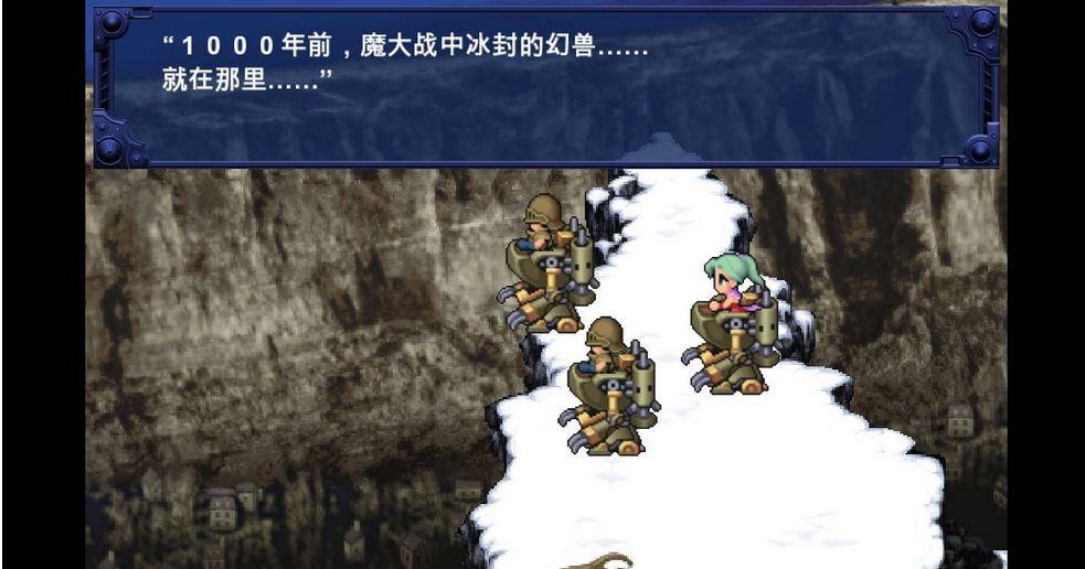 最终幻想6PC正式版截图3