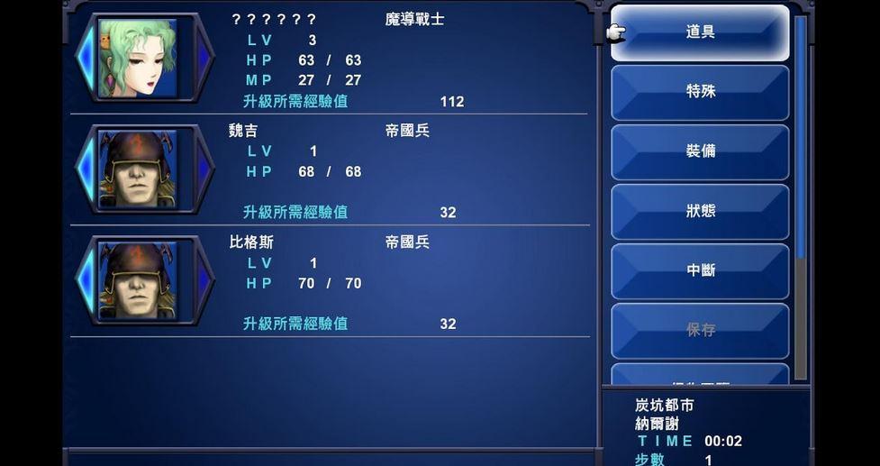 最终幻想6PC正式版截图4