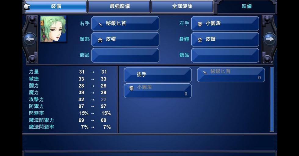 最终幻想6PC正式版截图5
