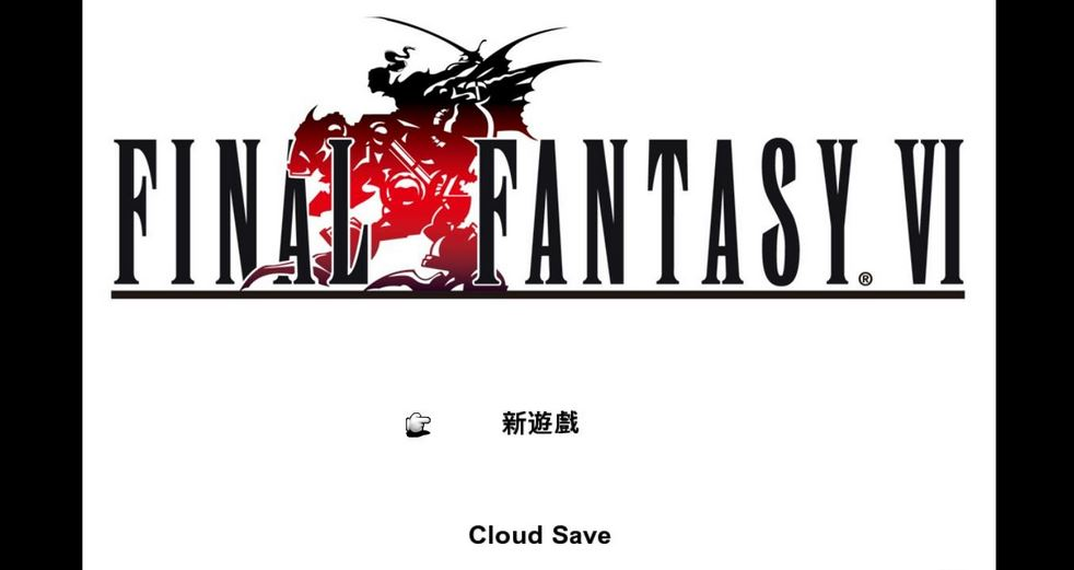 最终幻想6PC正式版截图0