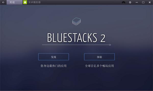 蓝叠安卓模拟器官方2代v2.0.1.5622
