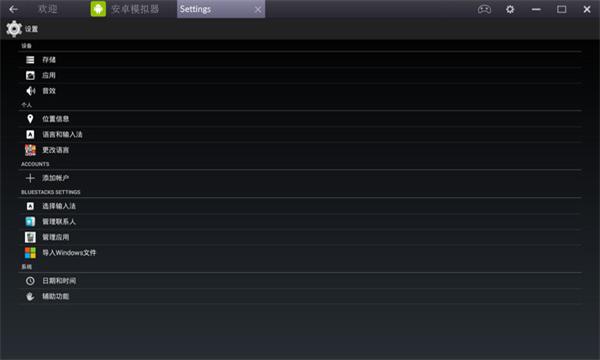 蓝叠安卓模拟器官方2代v2.0.1.5622_截图1