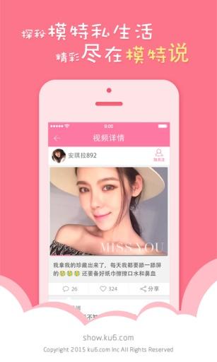 模特ugc视频平台|模特说app下载(模特视频手机软件)