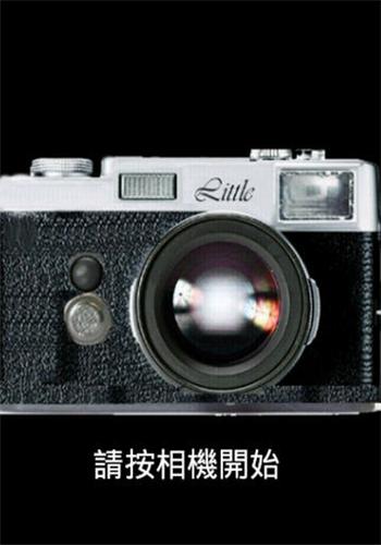 小型照相机中文完整版特效相机v7.3.0截图0