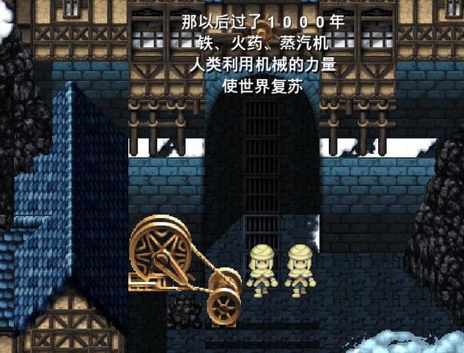 最终幻想6破解补丁