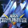 敢达前线指挥官简体中文版