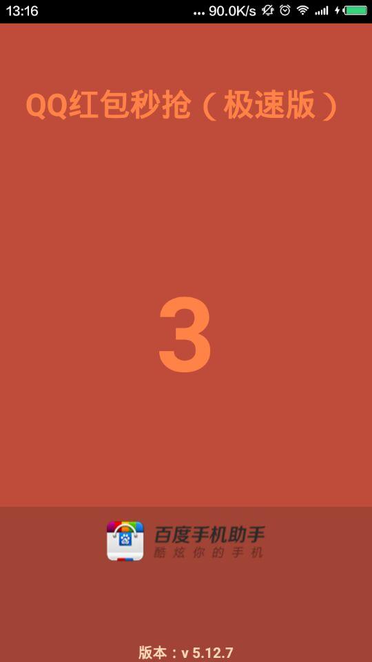 QQ红包秒抢(秒抢红包)v5.12.7截图0