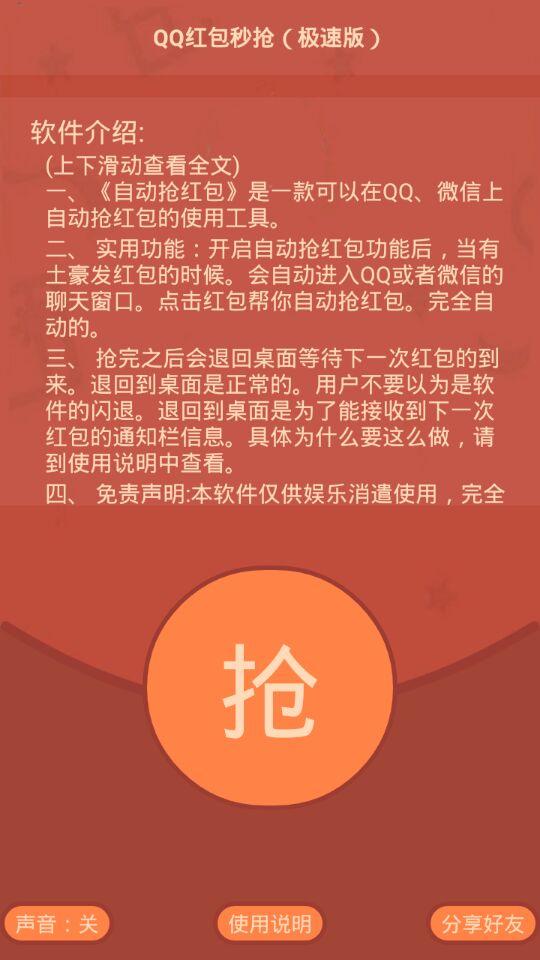 QQ红包秒抢(秒抢红包)v5.12.7截图1