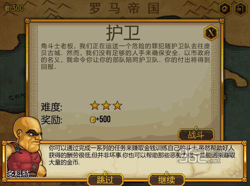 竞技场之神汉化中文版截图4