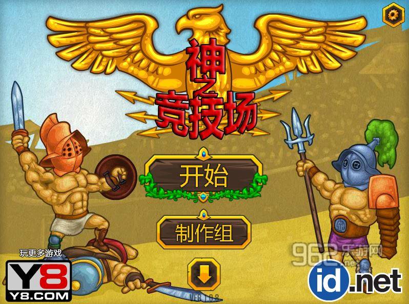 竞技场之神汉化中文版截图0