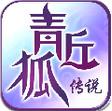 青丘狐传说ios官方版
