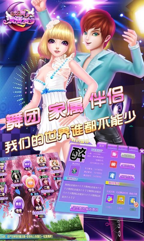 炫舞浪漫爱官方公测版v1.1.0_截图3