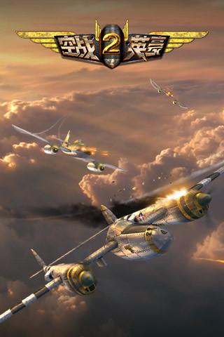 空战英豪2安卓版v1.0_截图
