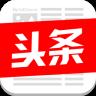 今日头条安卓应用(新闻聚合)v5.8.7