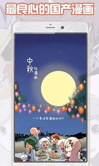 轻全彩ios漫画版|轻漫画手机版下载(漫画苹果在1516nba漫画总决赛图片