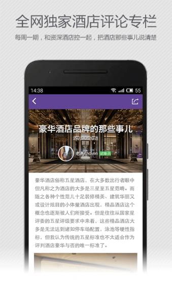 去哪儿睡app(免费试睡酒店)v1.1.0_截图0