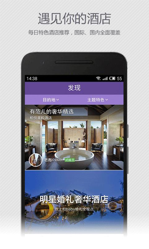 去哪儿睡app(免费试睡酒店)v1.1.0_截图1