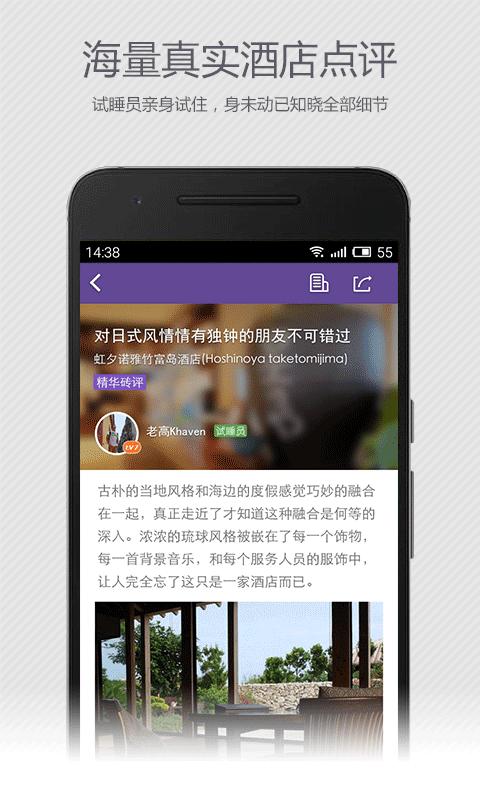 去哪儿睡app(免费试睡酒店)v1.1.0_截图2