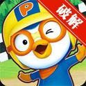 波鲁鲁小企鹅大赛跑红宝石无限修改版