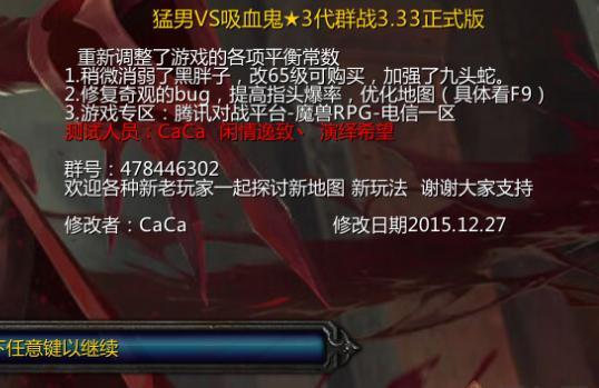 猛男VS吸血鬼3.33正式版