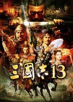 三��志13中文��C版