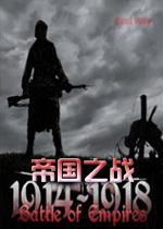 帝国之战:1914-1918完整版