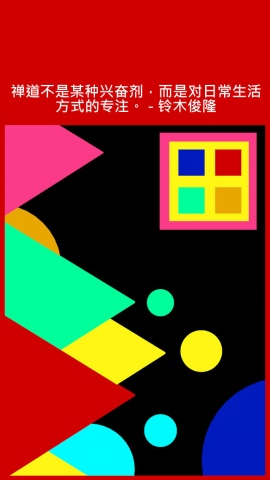 五彩宝石 Color Zen安卓版v1.6.0_截图1