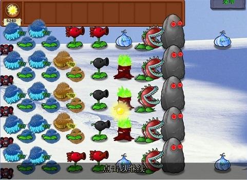 植物大战僵尸冰雪版安卓版v1.0.33_截图0