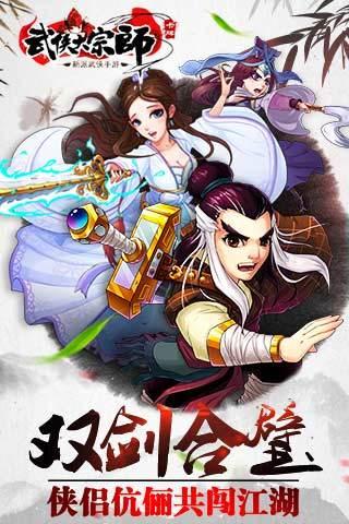 武侠大宗师2手游v3.6.0截图2