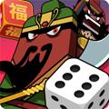 君王的骰子官方版