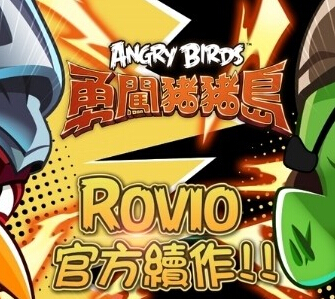 愤怒的小鸟:勇闯猪猪岛安卓版下载