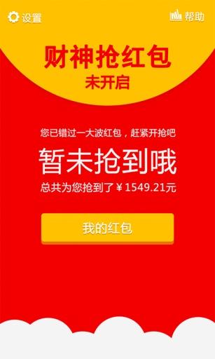 财神抢红包官方最新版截图2