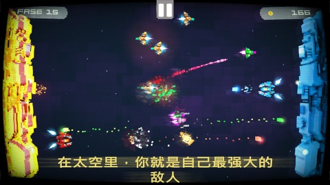 双子射击舰:侵略者IOS版v1.4截图1