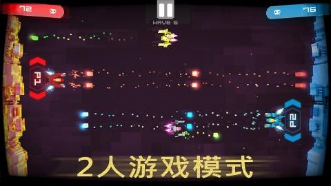 双子射击舰:侵略者IOS版v1.4_截图2